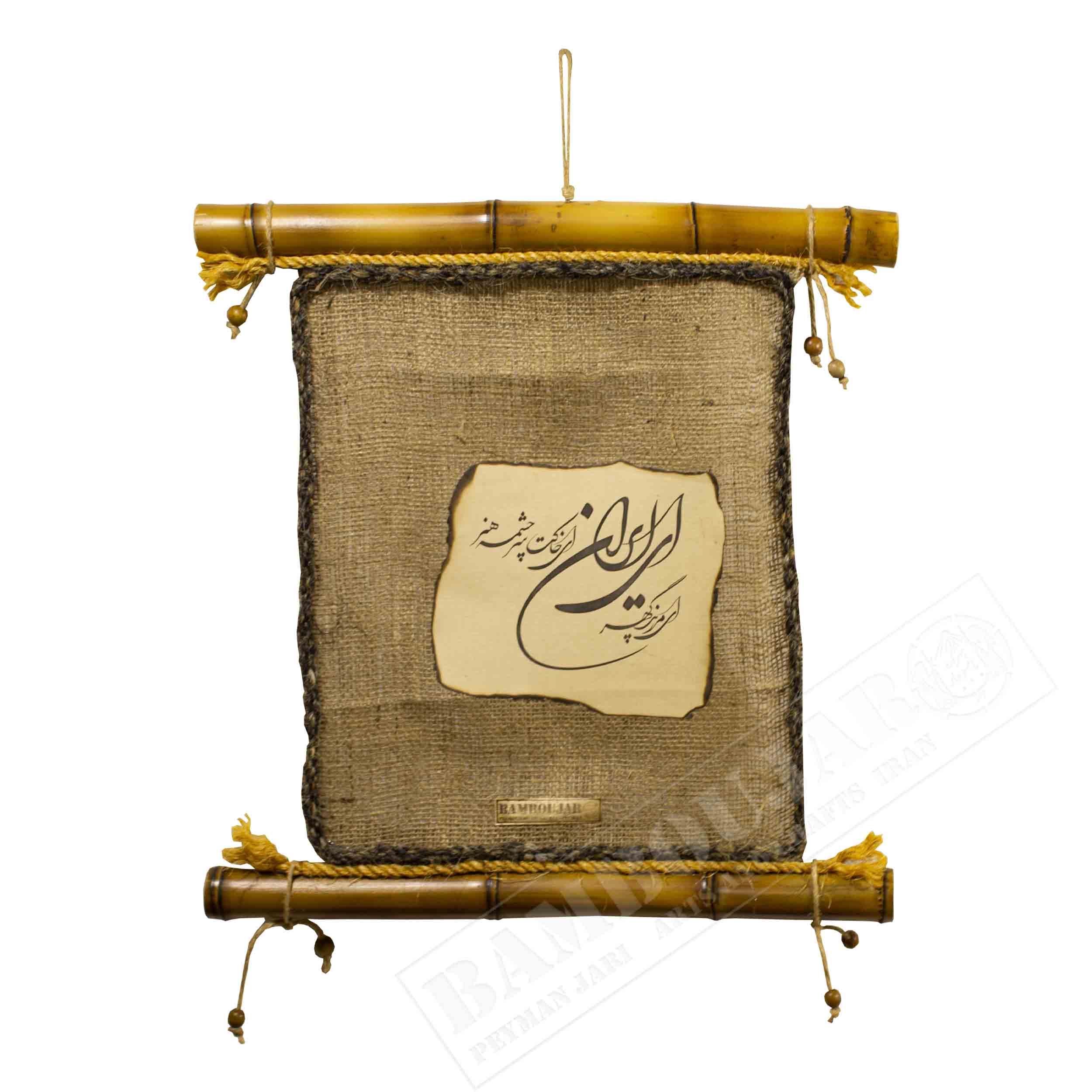 تابلو شعرکد6 TaKhaC