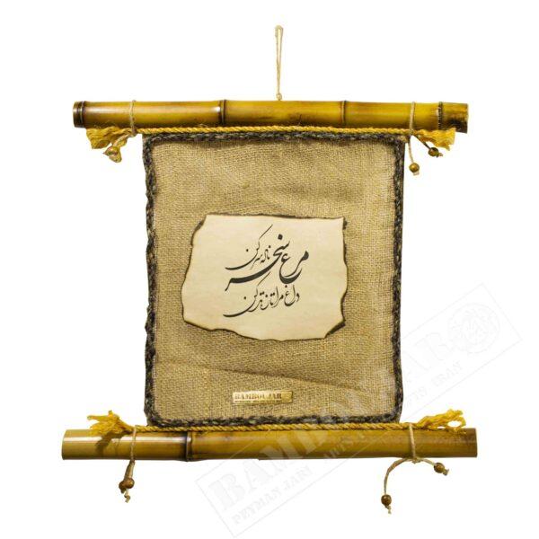 تابلو شعرکد7 TaKhaC